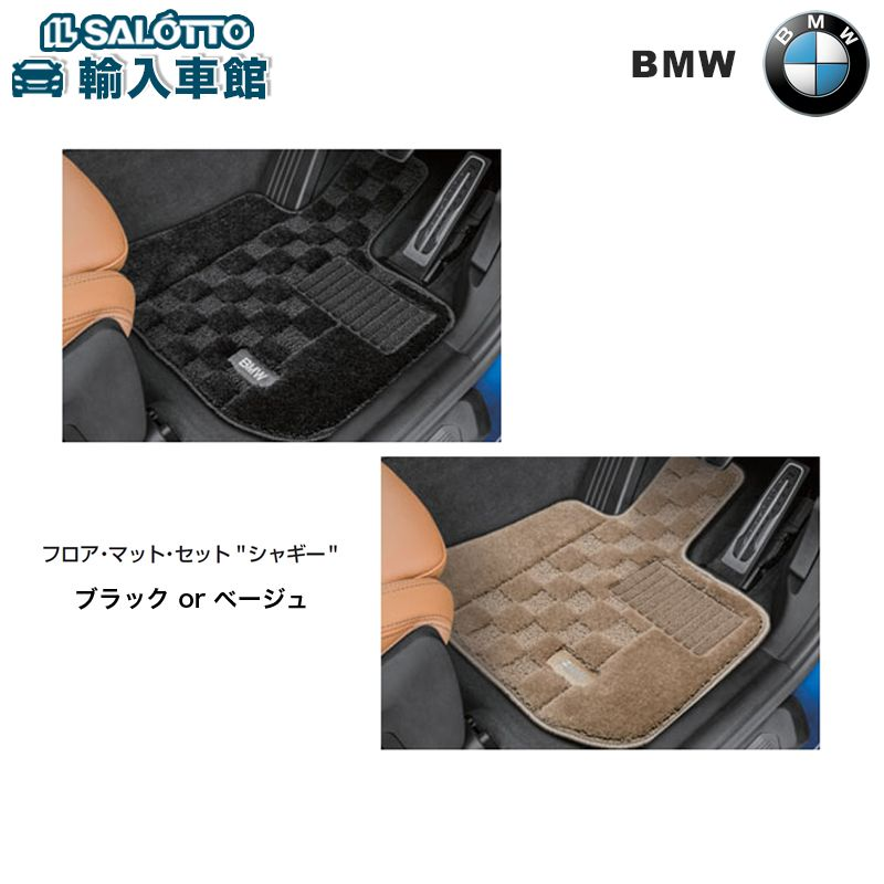 【 BMW 純正 クーポン対象 】フロアマット フロント・リアセット