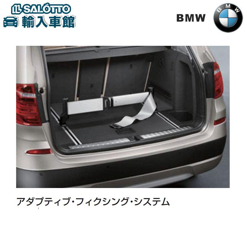 【 BMW 純正 クーポン対象 】 アダプティブ フィクシングシステム :ストレージコンパートメントパッケージ装備車のみ / レールシステム パーティション X6 F16 X3 G01