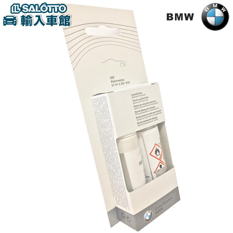 BMW 好評受付中 アクセサリー 純正 グッズ テラブラウン C1L まとめ買い特価 全国 タッチアップ タッチペン ペイント メール便 送料無料