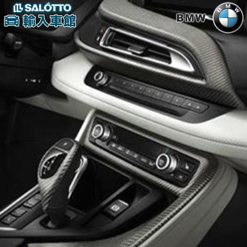 【 BMW 純正 クーポン対象 】 カーボン インテリアトリム セット / 適合: i8