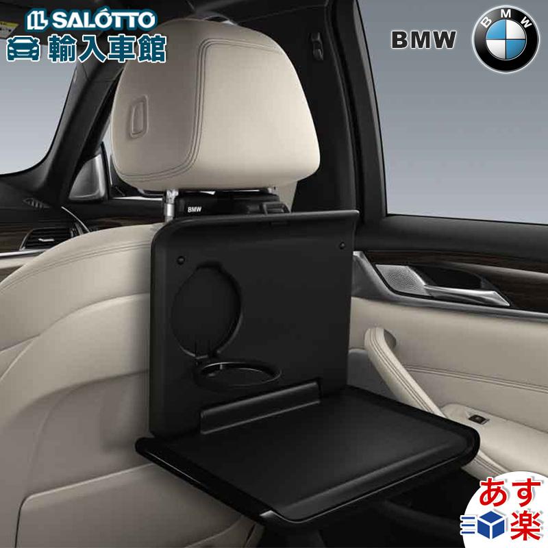 【 BMW 純正 クーポン対象 】 ホールディング テーブル 汎用 トラベル コンフォート システム ヘッドレスト テーブル 車内 アクセサリー BMW コレクション
