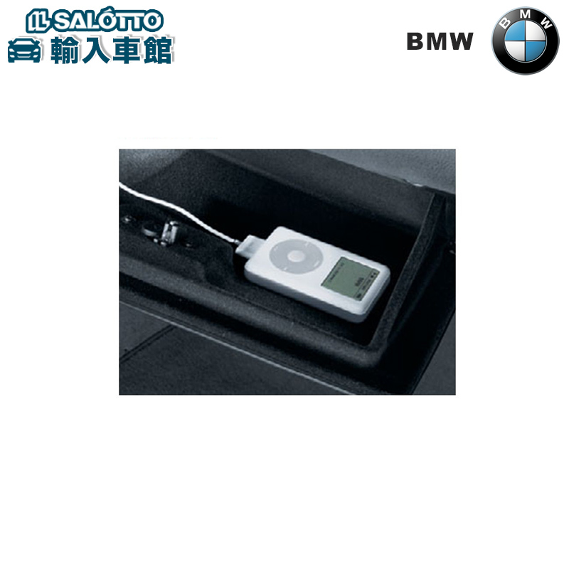 【 BMW 純正 クーポン対象 】 BMW アクセサリーズ iPodインターフェース・キット I ※ CIC装備車のみ(プロフェッショナル・ラジオ装備車を除く)