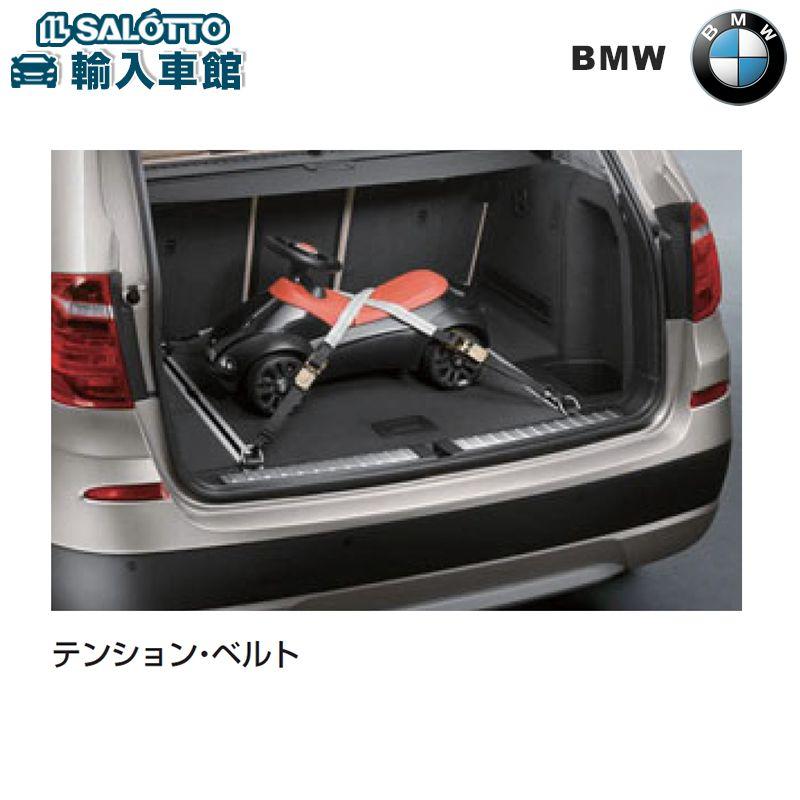 【 BMW 純正 クーポン対象 】テンションベルト / 適合:汎用(ラゲッジルーム内にアンカー及びレールシステムがある車両のみ) / 荷物の固定に便利なラチェット機構