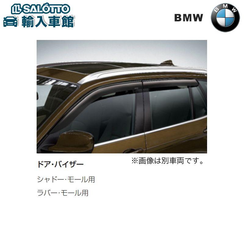 【 BMW 純正 クーポン対象 】ドアバイザー 1車分 / 適合:X2 (新型 F47) / 専用設計の空力特性 風切り音を軽減