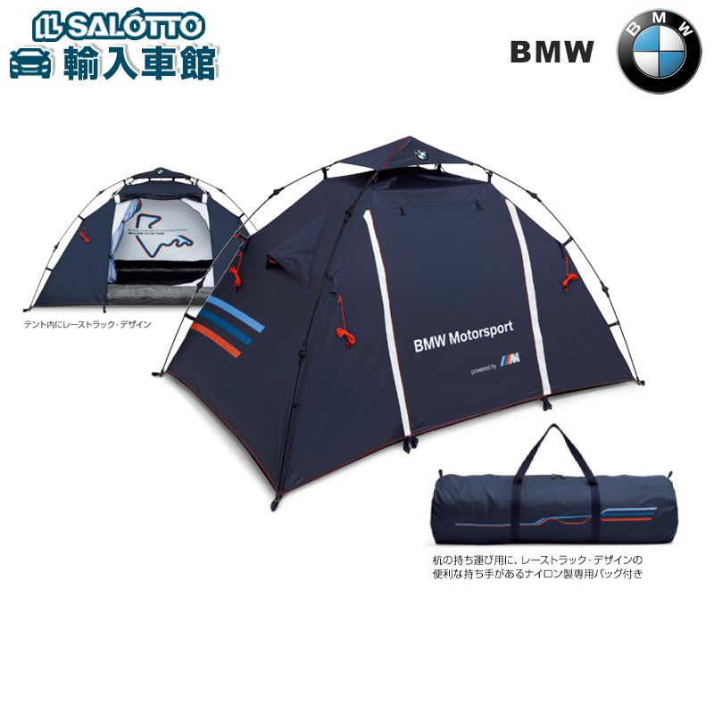 【 BMW 純正 クーポン対象 】 テント / チーム・ブルー