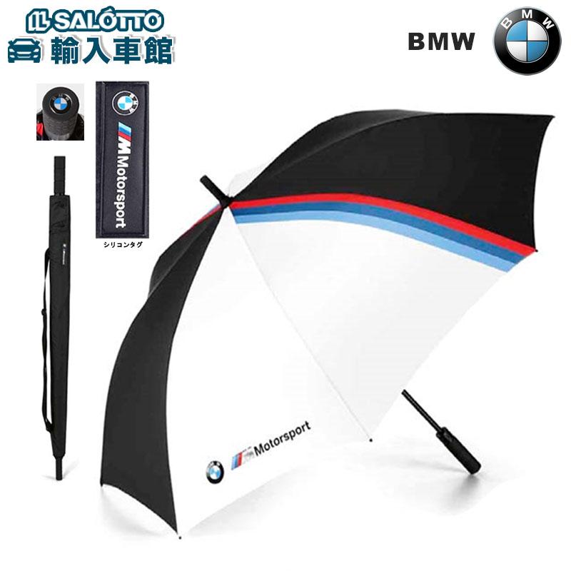 【 BMW 純正 クーポン対象 】BMW M Motorsport アンブレラ ジャンプ式 ワイド サイズ 収納袋 傘 ロゴ