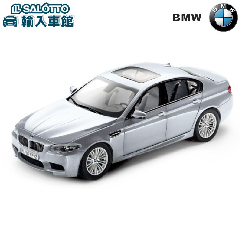 【 BMW 純正 クーポン対象 】 BMWM5(F10)1:18 ミニカー モデルカー
