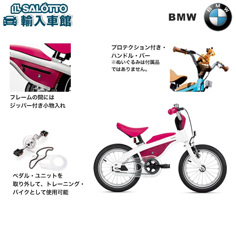 【 BMW 純正 クーポン対象 】 BMW KIDS'B IKE BMW 子供用 自転車 純正 コレクション 2016-2018 BMW LIFESTYLE