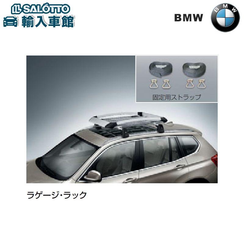 【 BMW 純正 クーポン対象 】ラゲージラック ラゲッジラック ルーフラック / 適合:汎用 / ※対象車両:ベースサポート装備車のみ 固定ストラップ付き