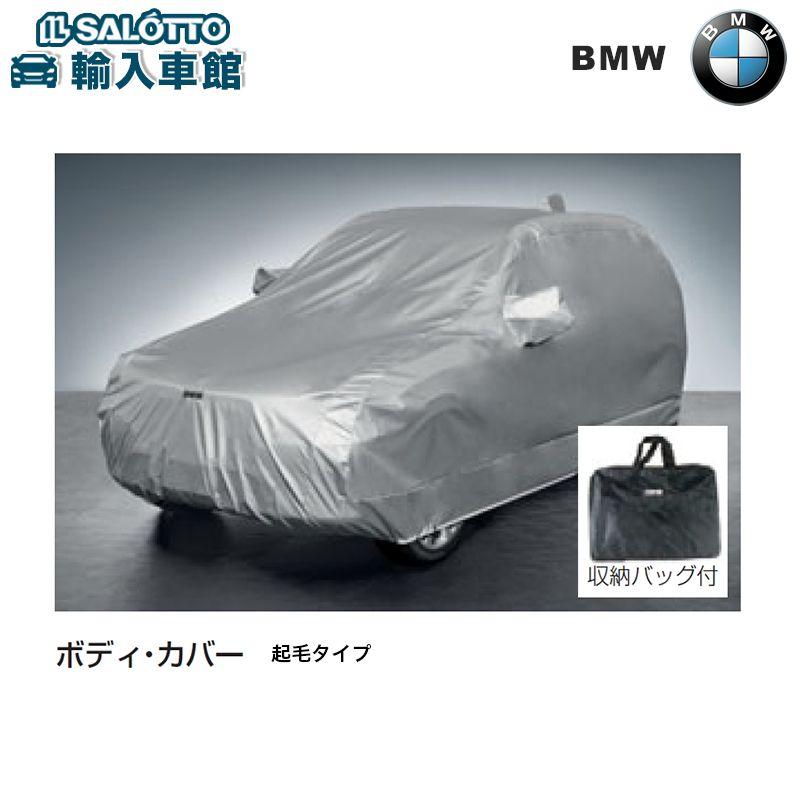 【 BMW 純正 クーポン対象 】ボディカバー