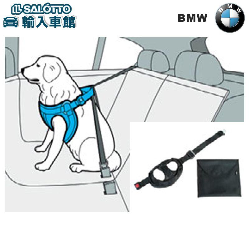 【 BMW 純正 クーポン対象 】 BMW ドッグセーフティーベルト ドッグハーネス リード 車両のシートベルトを使用して愛犬を後部座席に安全に着座させます