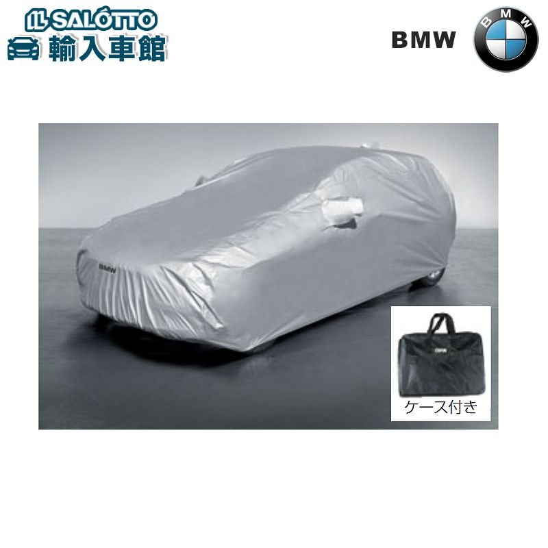 【 BMW 純正 クーポン対象 】 ボディカバー 防炎タイプ / ボディーカバーBMW 2シリーズ アクティブツアラー F45
