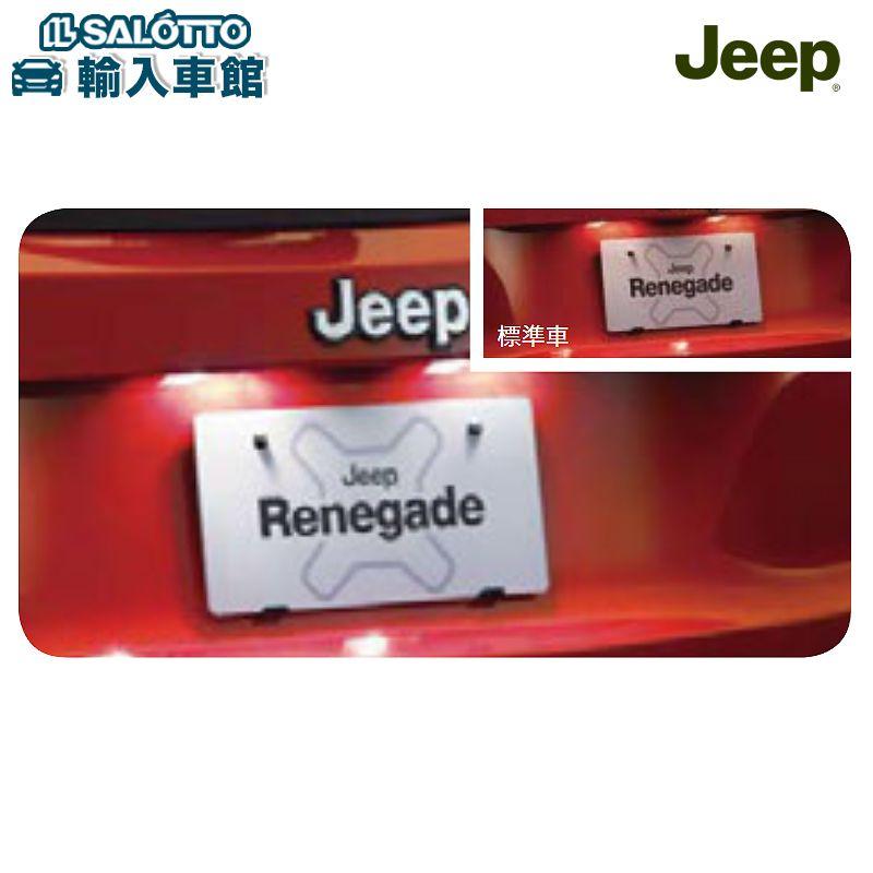 【 JEEP 純正 クーポン対象 】LEDライセンスランプ 適合:レネゲード Renegade/ナンバー灯 ナンバープレート 電球