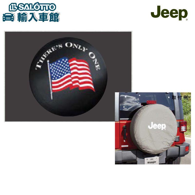【 JEEP 純正 クーポン対象 】JK ラングラー 2ドア4ドア共通 スペアタイヤカバーK 適合:ラングラー Wrangler / ラングラー アンリミテッド Wrangler Unlimited/スペアタイヤ 汚れ 直射日光 保護