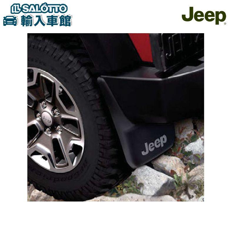 【 JEEP 純正 クーポン対象 】JK ラングラー 2ドア4ドア共通 マッドガード(リア/左右セット)適合:ラングラー Wrangler / ラングラー アンリミテッド Wrangler Unlimited/樹脂製 Jeepロゴ入 傷 汚れ 保護