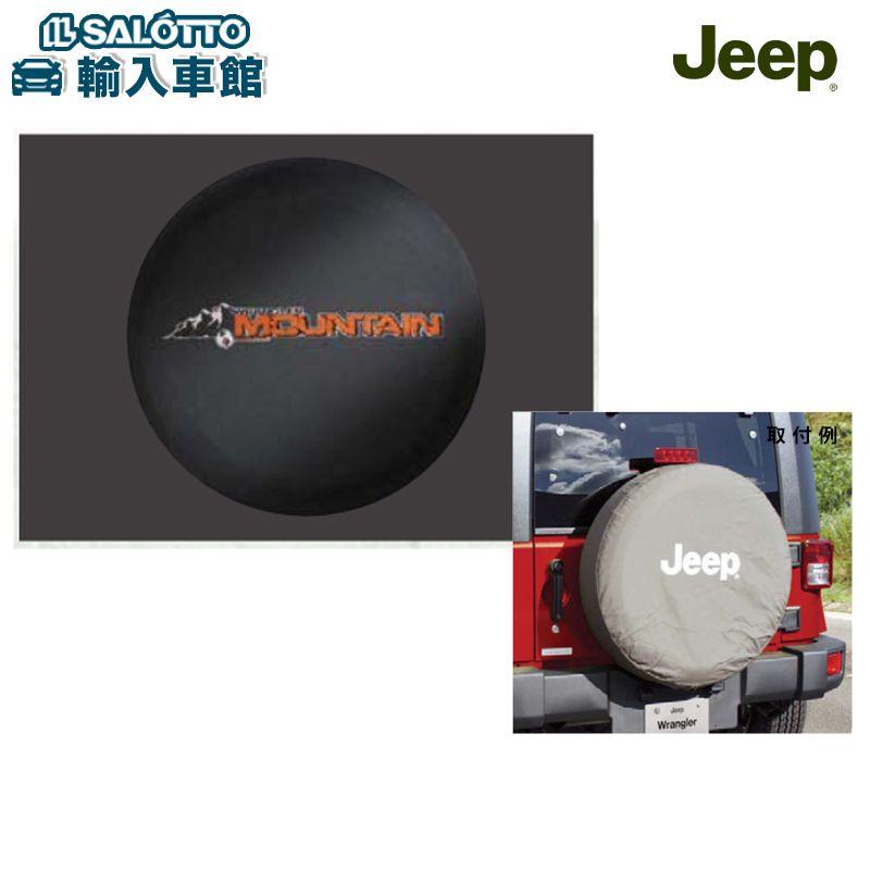 【 JEEP 純正 クーポン対象 】JK ラングラー 2ドア4ドア共通 スペアタイヤカバーC 適合:ラングラー Wrangler / ラングラー アンリミテッド Wrangler Unlimited/スペアタイヤ 汚れ 直射日光 保護