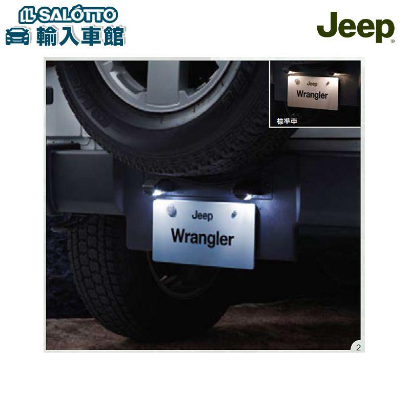 【 JEEP 純正 クーポン対象 】JK ラングラー 2ドア4ドア共通 LED ライセンスバルブ適合:ラングラー Wrangler / ラングラー アンリミテッド Wrangler Unlimited/低消費電力 長寿命 LED