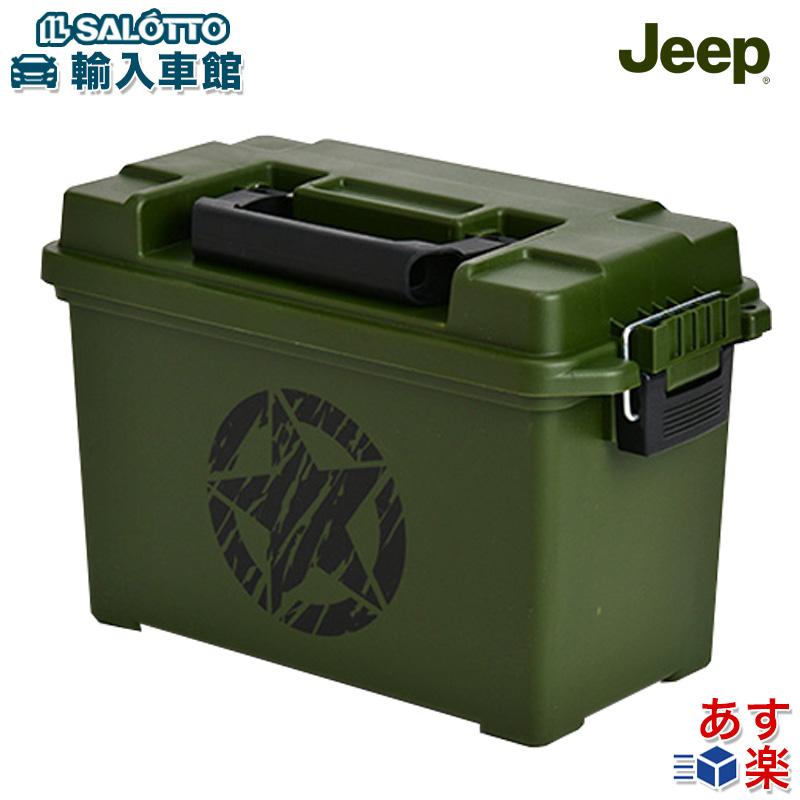 特価品コーナー☆ Jeep オリジナル 買い物 ジープ アクセサリー JEEP 純正 ツールボックス 小物入れ 工具箱 弾薬箱オマージュ 収納