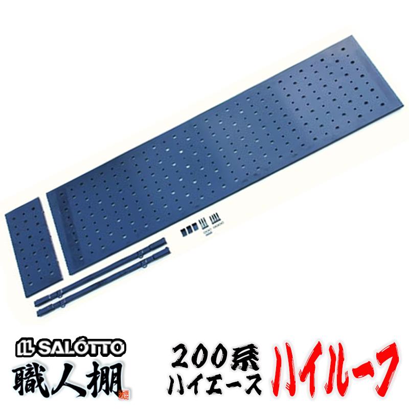 『 荷室革命 』 「 中央棚板セット 」: ハイエース スーパーロングハイルーフ 用 品番:200-H12 / 職人棚 専用 オプション 日本製