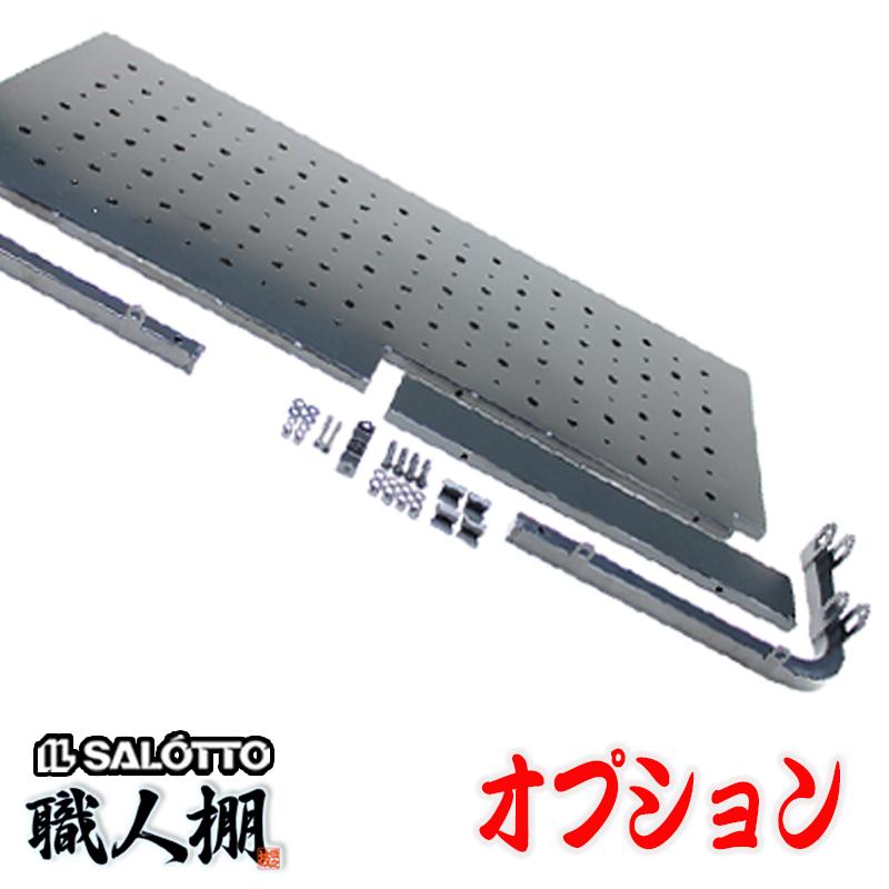 『 荷室革命 』 「 棚板セット 」:ハイエース スーパーGL (リアヒーター付)《右専用》/ キャラバン GX (リアヒーター付)《右専用》品番:200(26)-G11R / 職人棚 専用 オプション 日本製