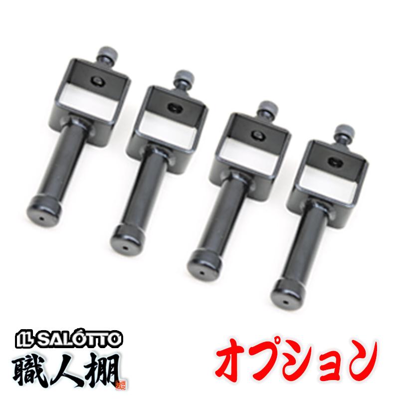 『 荷室革命 』 「 フック金具4個セット 」:全種共通 品番:P5-4 / 職人棚 専用 オプション 日本製