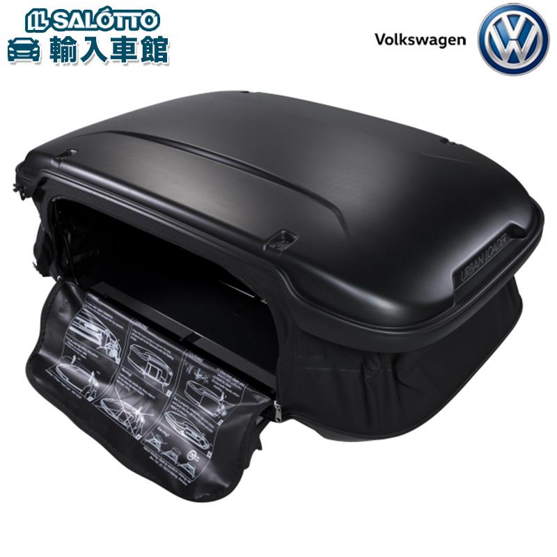 【 VW 純正 クーポン対象 】ルーフボックス(Urbanloader)材質:ABS 最大積載量:50kg 容量:300~500LTouareg Passat Sharan tiguan Golf Touran Variant UP! Polo