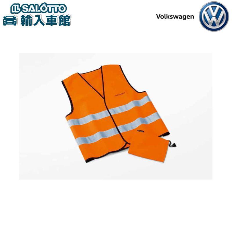 フォルクスワーゲン オリジナル アクセサリー VW 夜間作業 純正 安全ベスト 使い勝手の良い ライトに反射 新作製品 世界最高品質人気