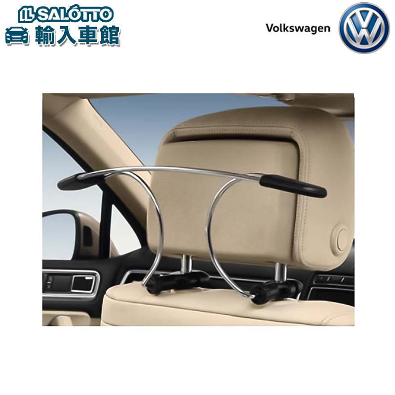 【 VW 純正 クーポン対象 】コートハンガー 1本 セット 車内 洋服 スーツ