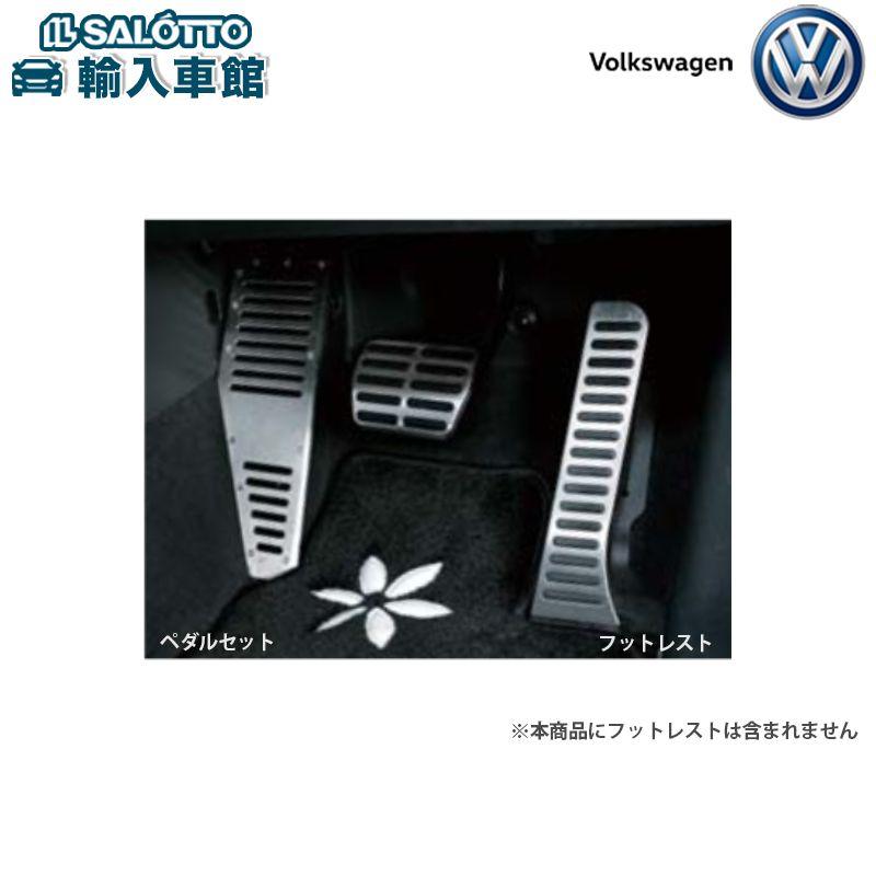 【 VW 純正 クーポン対象 】ペダルセット 右ハンドル車用 AT用The Beetle