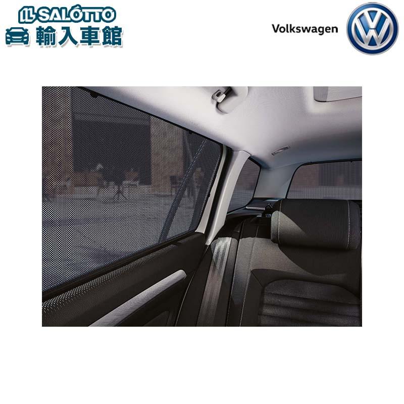 【 VW 純正 クーポン対象 】サンブラインド 日よけ(リヤドアウインドー左右、リヤウインドー/1セット、 取付キット)Passat Passat Variant