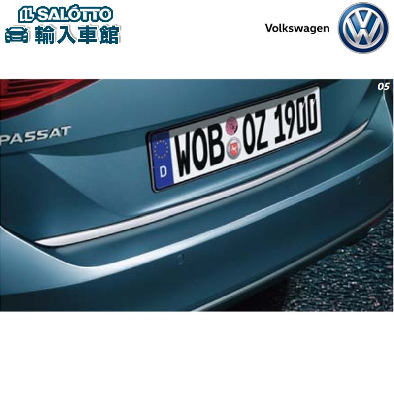 【 VW 純正 クーポン対象 】エッジプロテクター プラスチック製 テールゲートの保護にPassat Passat Variant