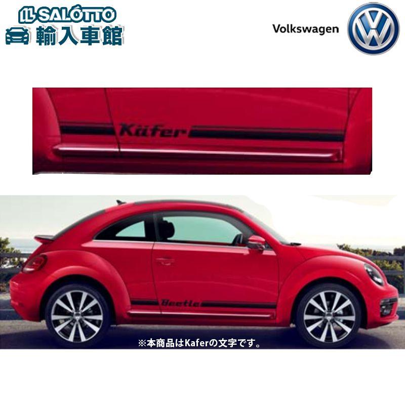 【 VW 純正 クーポン対象 】サイド ステッカー Kafer ブラックザ・ビートル カスタム パーツ アクセサリー
