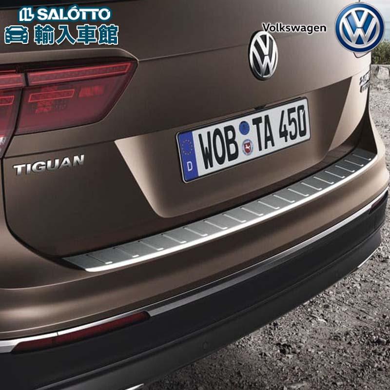 【 VW 純正 クーポン対象 】リヤバンパープレート カーゴステップを保護するアルミタイプのフィルムtiguan