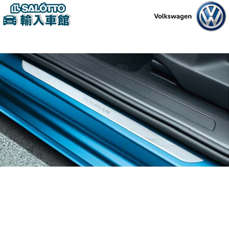 【 VW 純正 クーポン対象 】ドアシルプレート(ステンレス フロント左・右/1セット)乗り降りの際に靴などが当たって傷が付きやすいドアシルを守るGolf Touran
