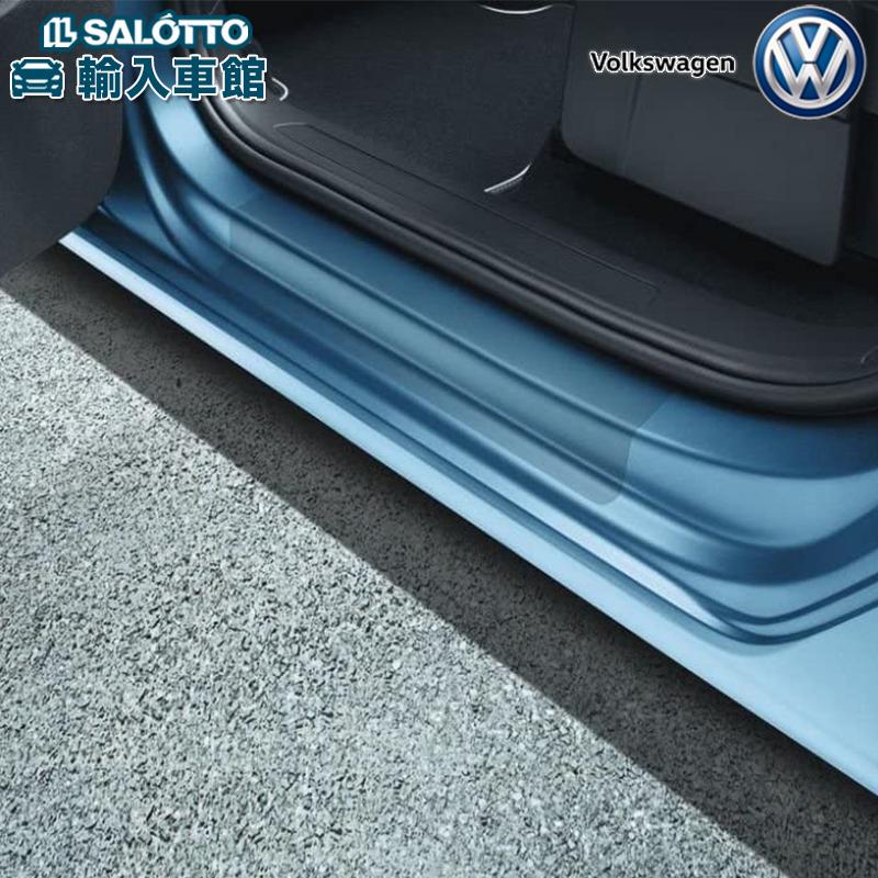 【 VW 純正 クーポン対象 】ドアシルプロテクションフィルム(クリア リヤ左・右/1セット)乗り降りの際に靴などが当たって傷が付きやすいドアシルを守るGolf Touran
