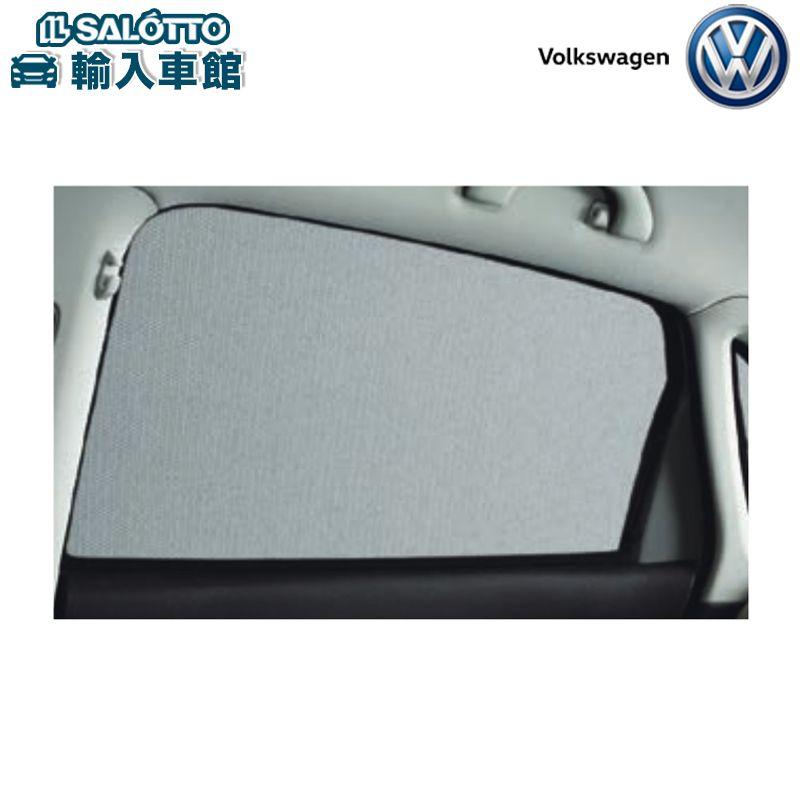 【 VW 純正 クーポン対象 】サンブラインド 日よけ 直射日光を防ぐ(リヤドアウィンドー左・右、リヤウィンドー、取付キット/1セット)ドライブ レジャーPolo