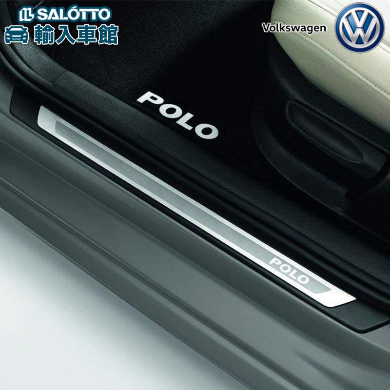 【 VW 純正 クーポン対象 】ドアシルプレート(ステンレス)1台分 サビに強い 乗降りの際に靴などが当たって傷がつきやすいドアシルを守るPolo