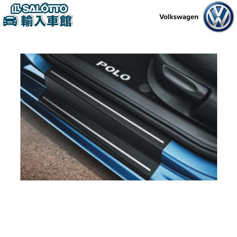 【 VW 純正 クーポン対象 】ドアシル プロテクション フィルム(ブラック:シルバーライン フロント左・右、リヤ左・右/1セット)乗降りの際に靴などが当たって傷がつきやすいドアシルを守るPolo