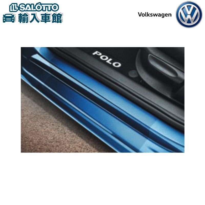 【 VW 純正 クーポン対象 】ドアシル プロテクション フィルム(クリア フロント左・右、リヤ左・右/1セット)乗降りの際に靴などが当たって傷がつきやすいドアシルを守るPolo