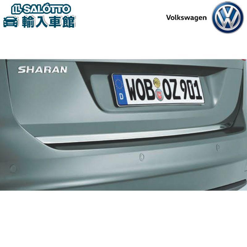 【 VW 純正 クーポン対象 】エッジプロテクター リヤゲートのエッジ部分に取り付けて軽い接触などからリヤゲートを保護Sharan