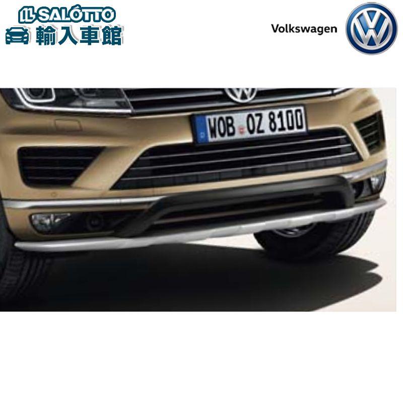 【 VW 純正 クーポン対象 】フロントアンダープロテクション(シルバー / ブラック)フロントバンパー下側に装着する専用デザインの純正アンダープロテクションTouareg