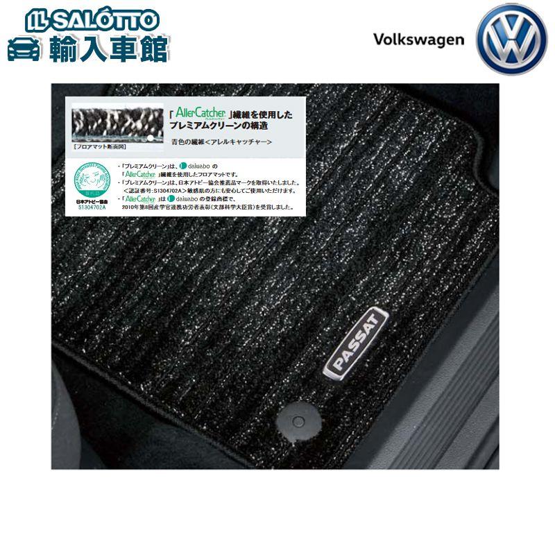 【 VW 純正 クーポン対象 】フロアマット(プレミアムクリーン)ダニや花粉のアレル物質を吸着・消臭Passat Passat Variant