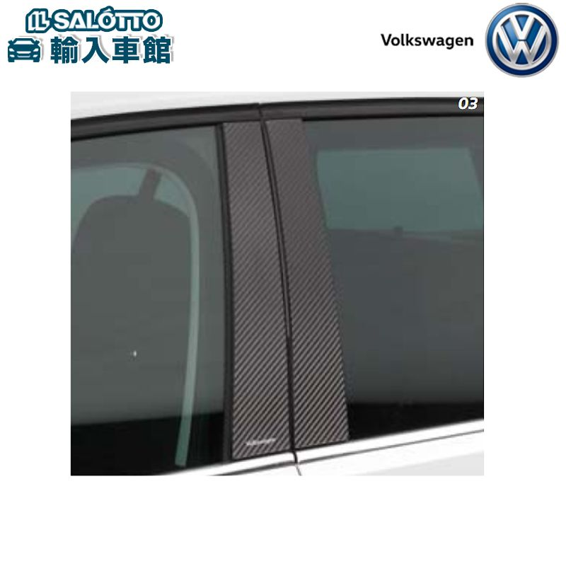 【 VW 純正 クーポン対象 】カーボンピラーガーニッシュ(フロント左・右、リヤ左・右/1セット Volkswagen ロゴ入り)Passat Passat Variant