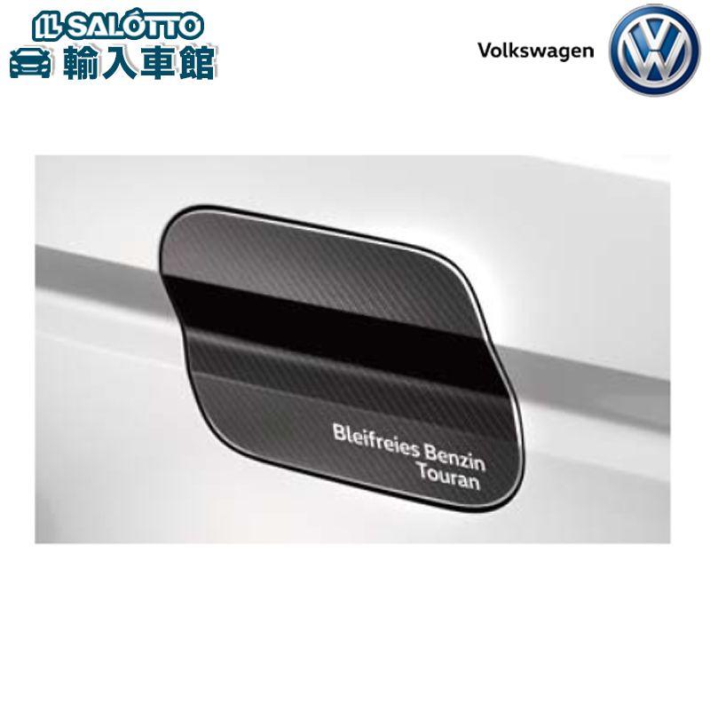 【 VW 純正 クーポン対象 】カーボンフューエルリッド ガーニッシュカーボン調フィルムを使用 フューエルリッド用ステッカーGolf Touran