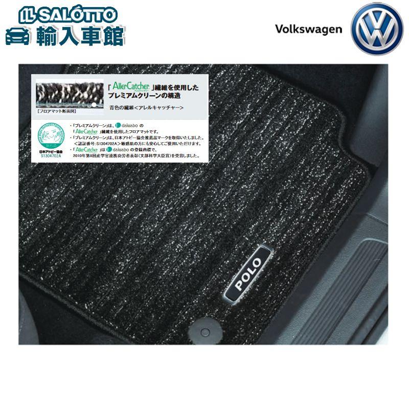 【 VW 純正 クーポン対象 】フロアマット(プレミアムクリーン)ダニや花粉のアレル物質を吸着 消臭Polo