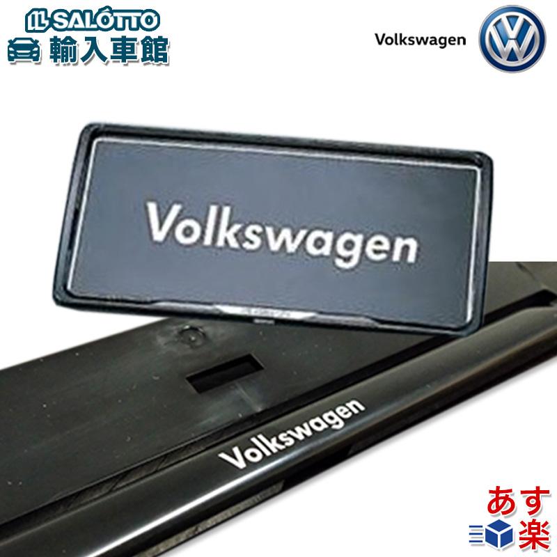 フォルクスワーゲン オリジナル アクセサリー 正規品スーパーSALE×店内全品キャンペーン VW 純正 ブラック ナンバー ナンバープレート ロゴ入り カバー エンブレム 2020モデル デザイン プレート ホルダー