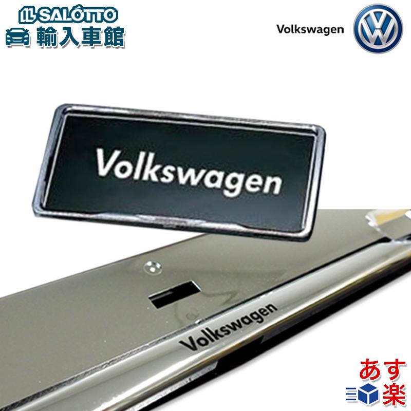 フォルクスワーゲン オリジナル アクセサリー VW 純正 クローム ナンバー カバー ホルダー エンブレム オンラインショッピング ナンバープレート デザイン ロゴ入り ご注文で当日配送 をちょっとオシェレに プレート