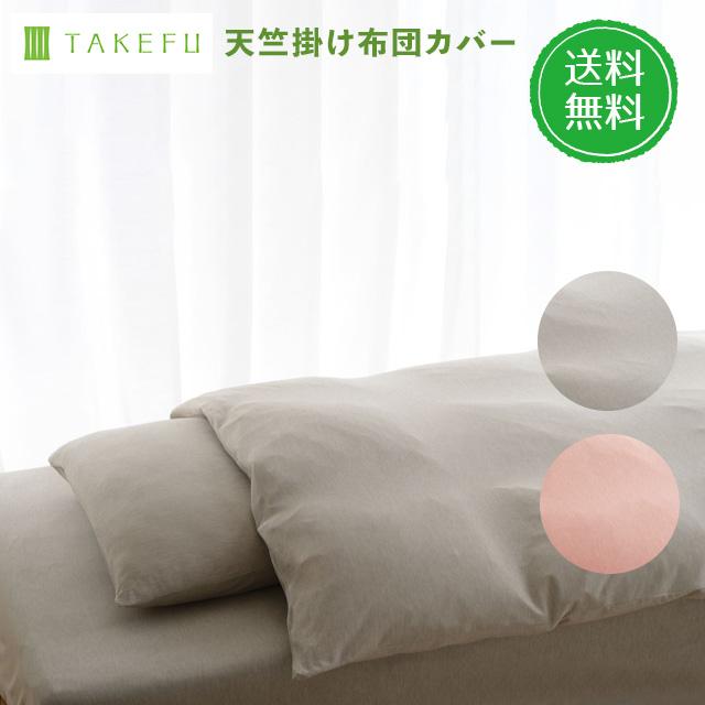 竹布(TAKEFU) 天竺掛け布団カバー/シングル/ライトブラウン・ピンク