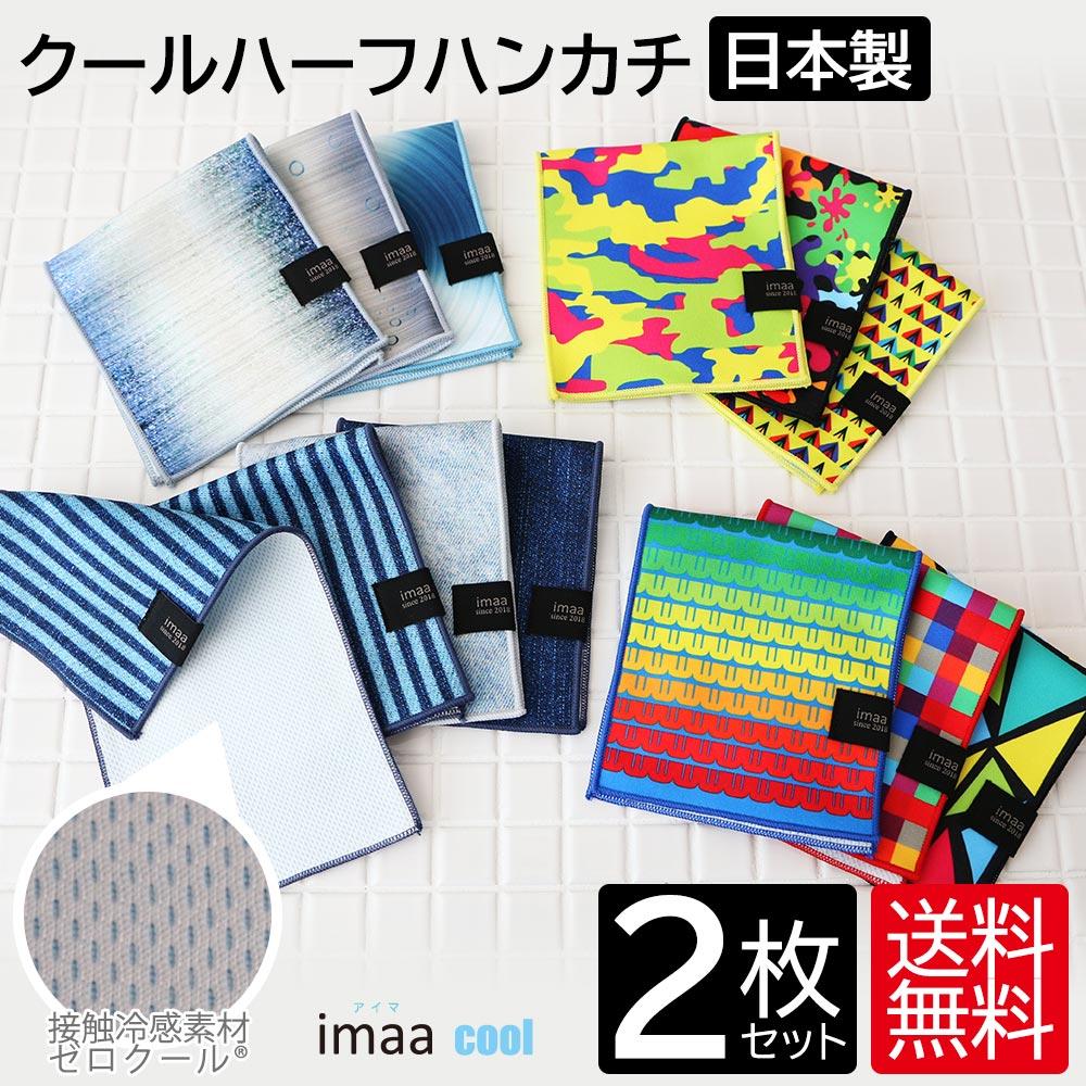 人気の製品 ゼロクール 冷却タオル 冷感タオル ひんやりタオル アイスタオル メンズ 日本製 ふるさと割 11cm×25cm 2枚セット レディース ハーフハンカチ クールタオル