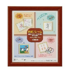 大切な思い出はフレームに入れて 5☆大好評 送料無料 ナカバヤシ 木製色紙フレーム BR 色紙額 価格 茶 フ-CW-100